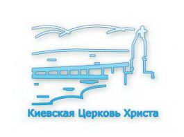 Киевская церковь - теперь 200 церквей!