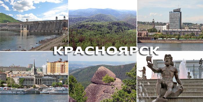 Новости из Красноярска