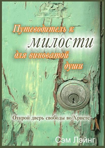 """Новая книга """"Путеводитель к милости для виноватой души """""""