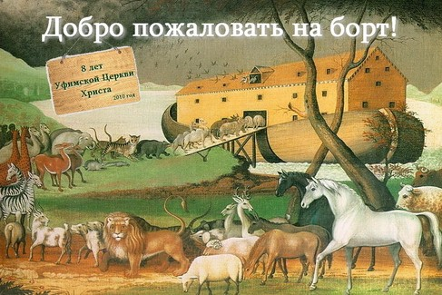 Уфа: С днём рождения, Церковь!