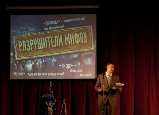 """Христианский форум """"Разрушители мифов"""" в Санкт-Петербурге"""