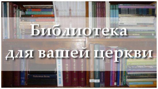 Как создать библиотеку в вашей церкви