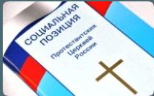 Социальная позиция протестантских церквей России