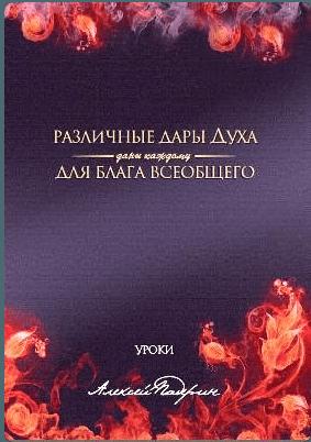"""Новая книга: """"Различные дары Духа даны каждому для блага всеобщего"""""""