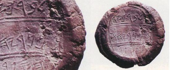 Печать Варуха, писца Иеремии и библейская археология