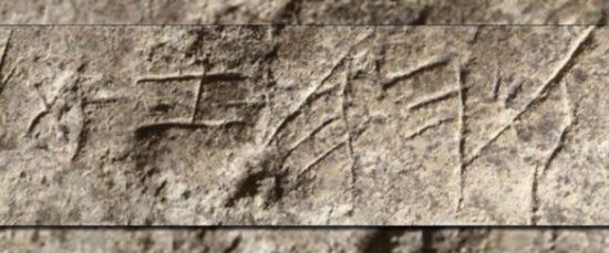 Самый ранний памятник древнееврейского алфавита