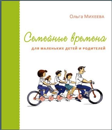"""Христианская книга: """"Семейные времена для маленьких детей и родителей """""""