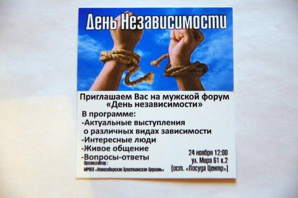 Церковь в Новосибирске помогает жителям города избавиться от зависимостей