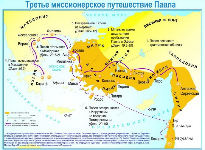 Путешествия апостола Павла