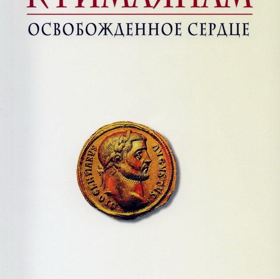 """Книга Гордона Фергюсона """"Послание к Римлянам. Освобожденное сердце""""."""