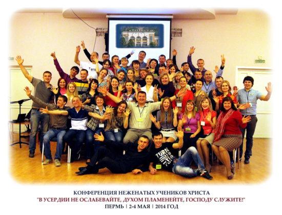 Христианская конференция завершилась в Перми
