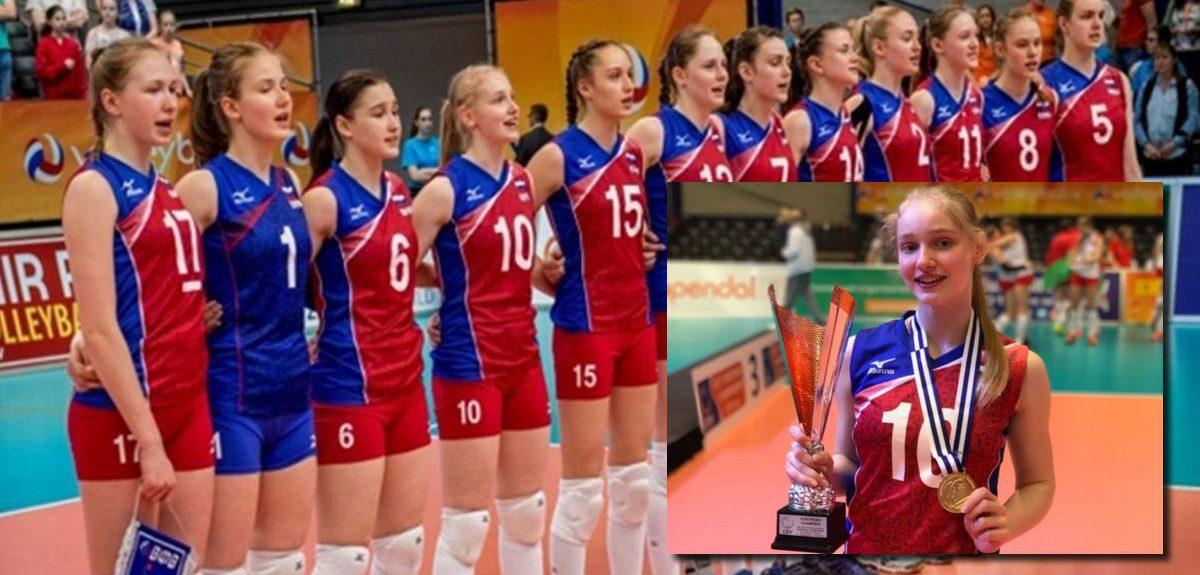 Поздравляем с победой на чемпионате Европы по волейболу!