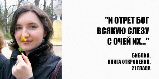 Церковь в Санкт-Петербурге прощается с Мариной Зыковой