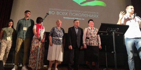 Впечатления о первой конференции родителей и детей «Во всех поколениях»