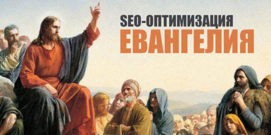 SEO оптимизация христианского сайта: слова и словосочетания